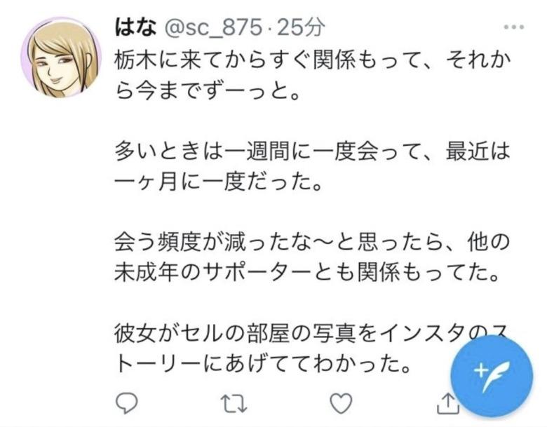 エスクデロ競飛王の不倫相手のツイート③