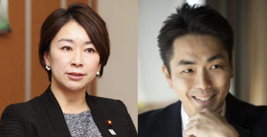 山尾志桜里と倉持麟太郎