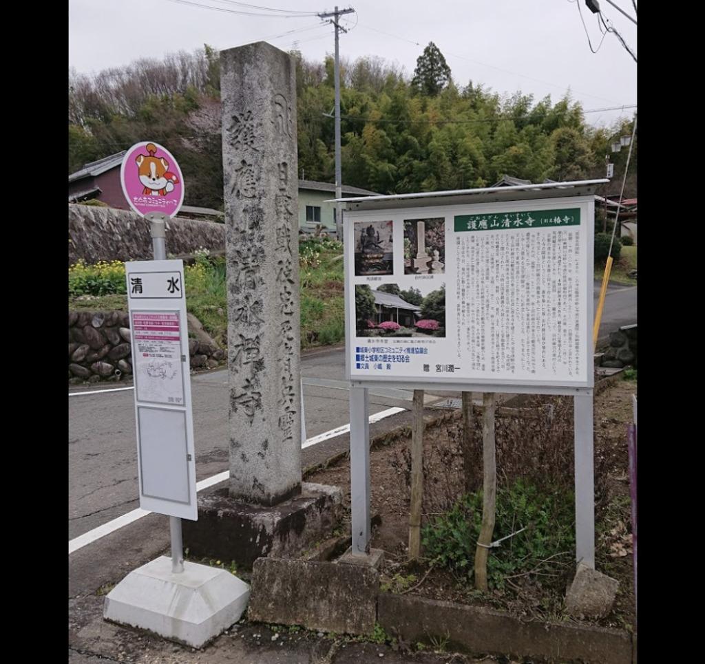 清水寺(愛知県犬山市)⑥