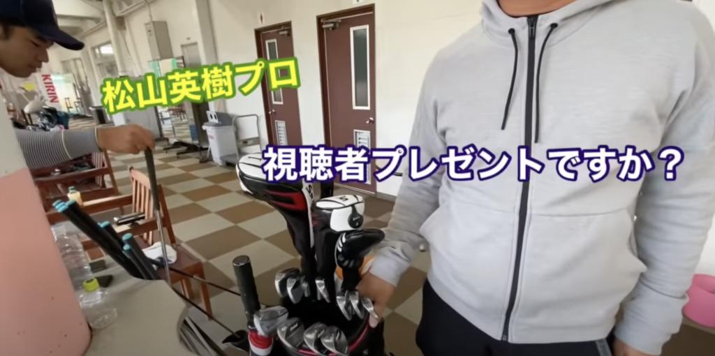 早藤将太キャディと松山プロ①