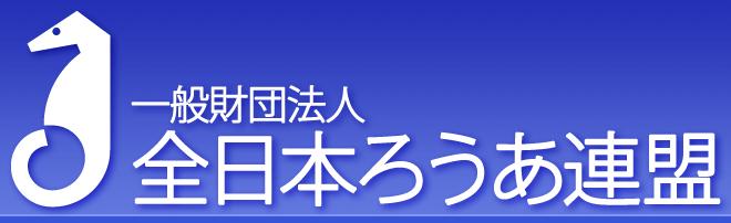 全日本ろうあ連盟のロゴ