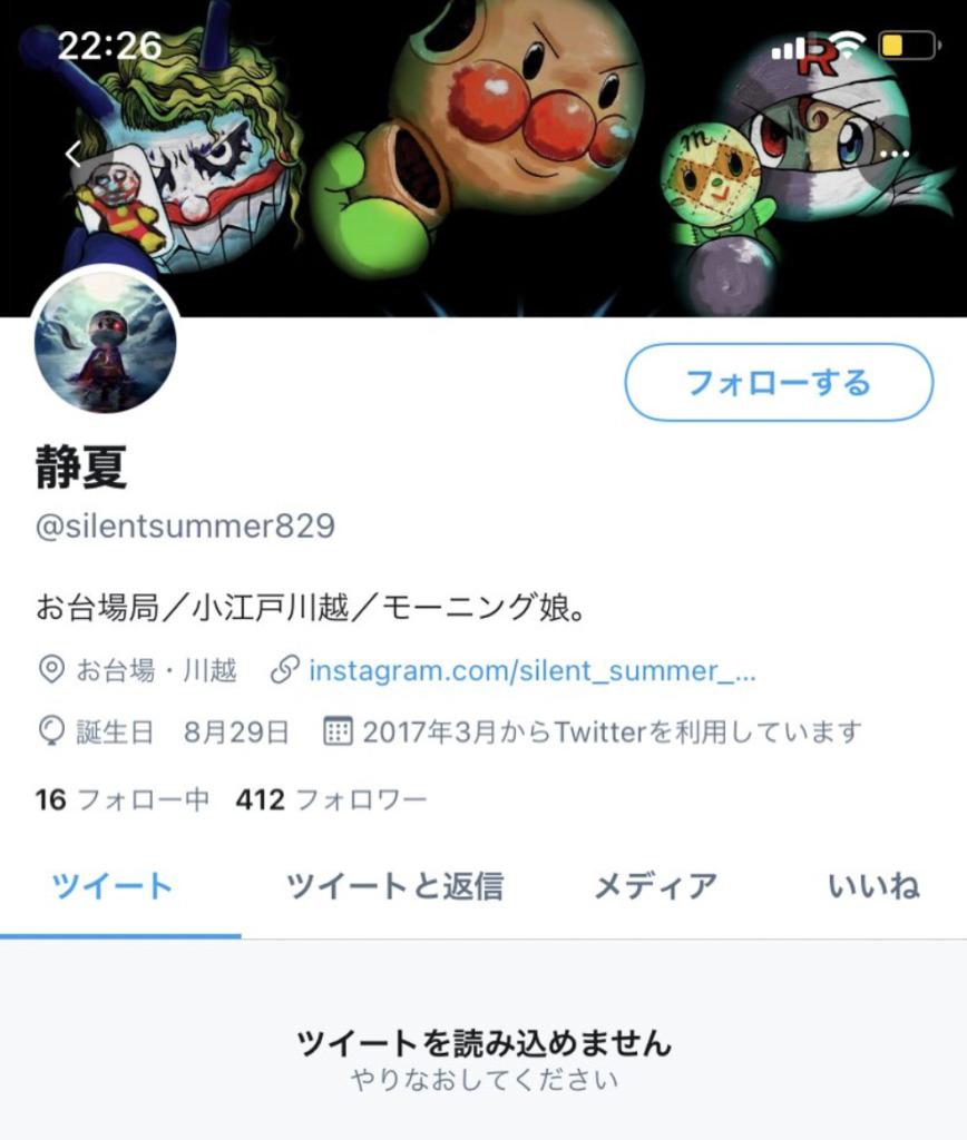 静夏のツイッターアカウント