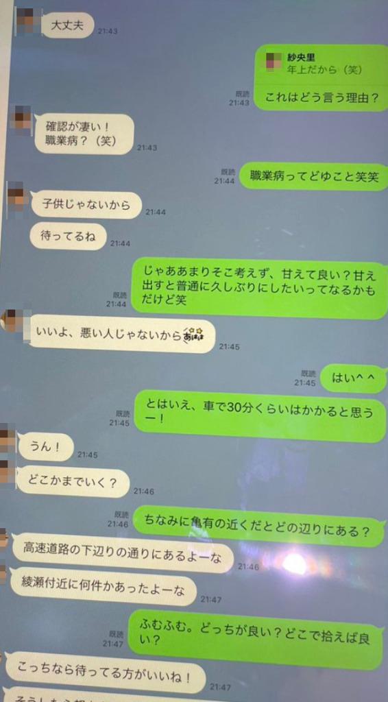 松本花奈が倉地雄大の浮気を暴露したLINE画像④