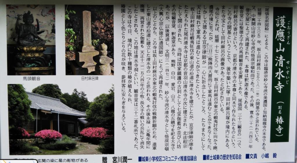 清水寺(愛知県犬山市)③