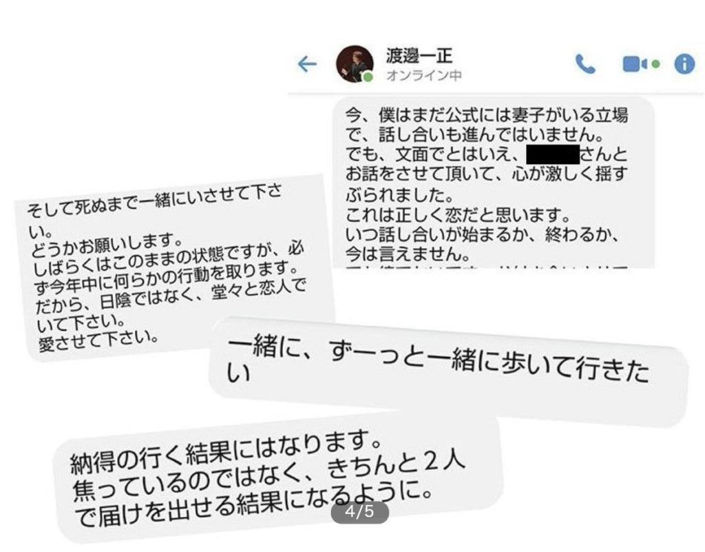 渡邊一正が不倫相手に送ったメッセージ②