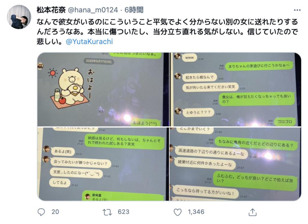 松本花奈のTwitter①