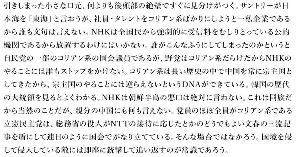DHC吉田嘉明会長│NHKへの反論コメント②