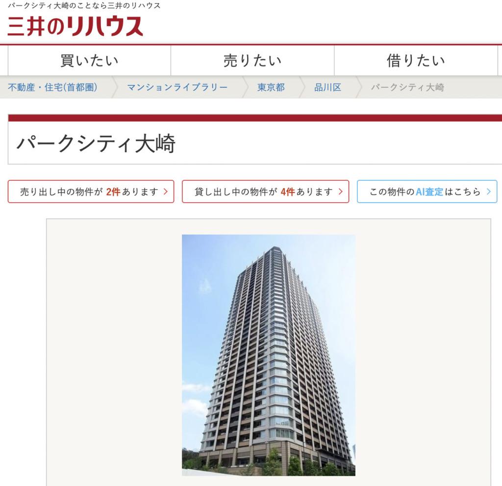 三井のリハウスのホームページ