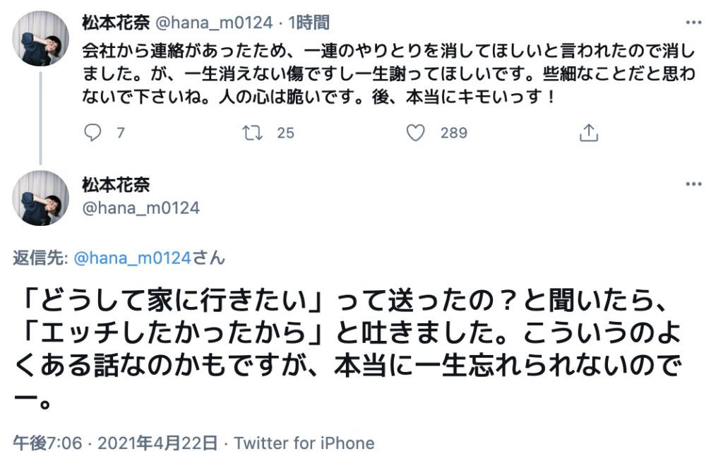 松本花奈のTwitter②