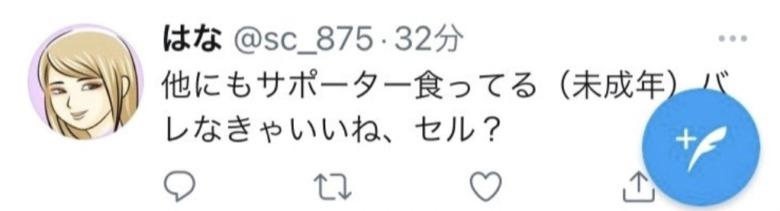 エスクデロ競飛王の不倫相手のツイート⑤