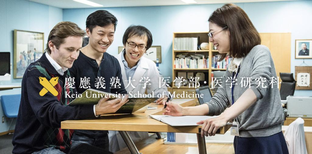 慶応義塾大学医学部医学研究科ホームページ