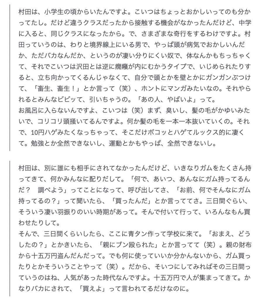 小山田圭吾が行ったいじめ内容③中学時代