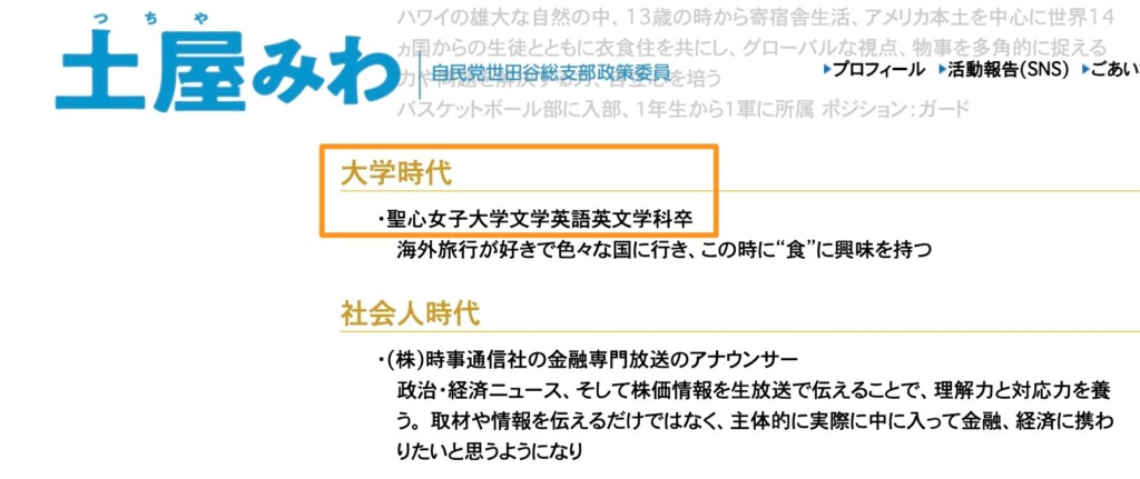 土屋美和オフィシャルサイトより学歴について