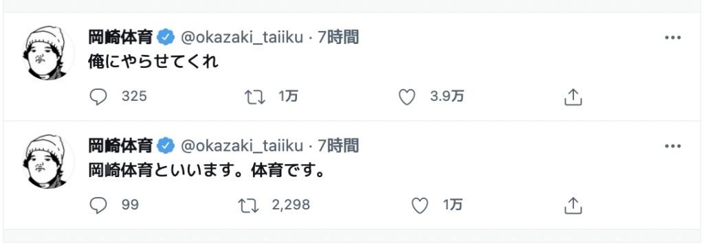 岡崎体育Twitter