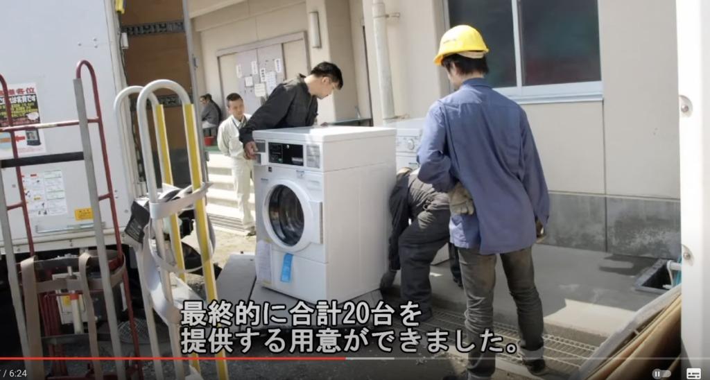 福島県相馬市へ洗濯機を送ったダイワコーポレーション