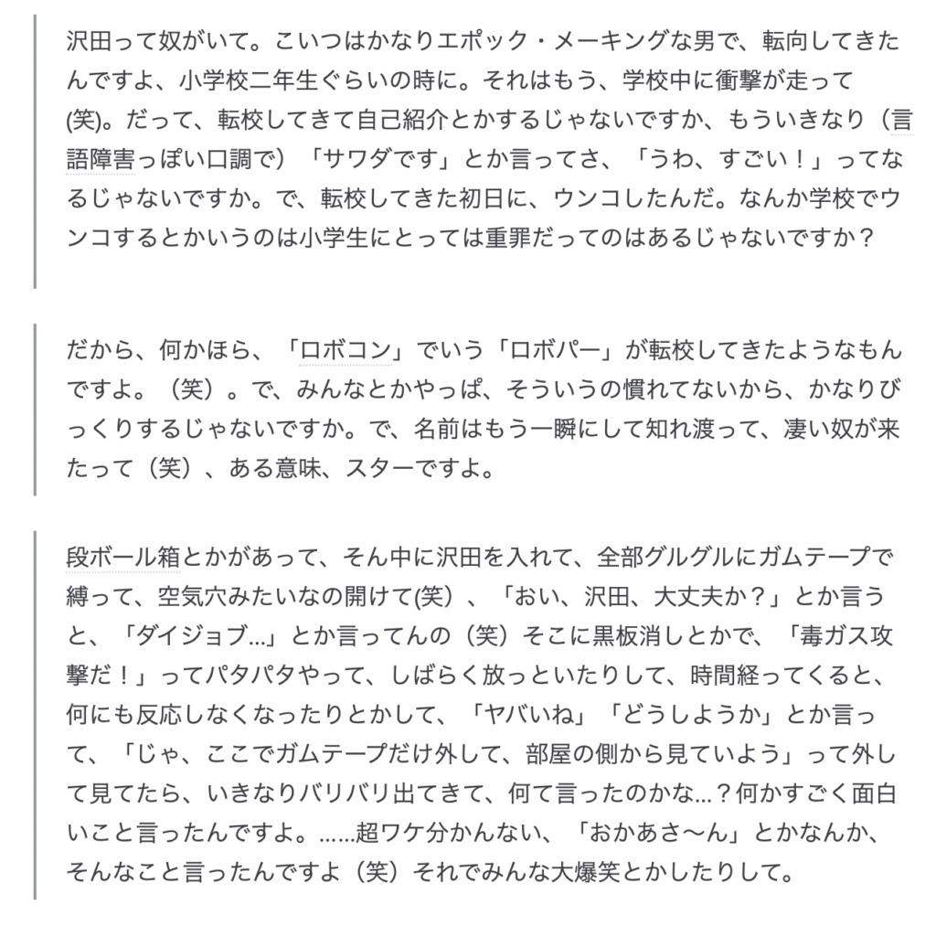 小山田圭吾が行ったいじめ内容②小学生時代