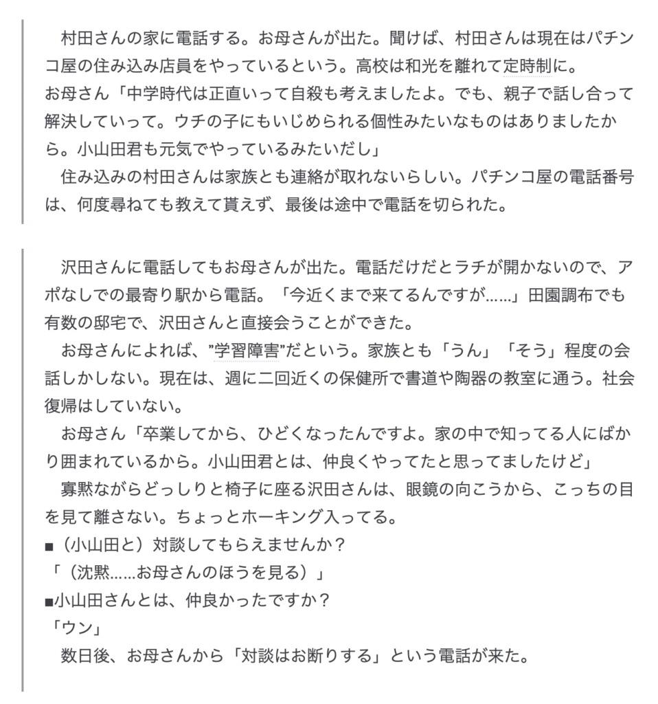 小山田圭吾が行ったいじめ内容の後日談