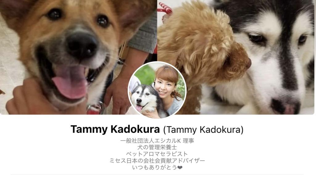 門倉健の妻・門倉民江のFacebook