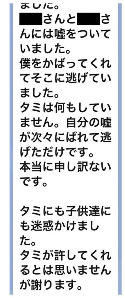 門倉健のLINE画像