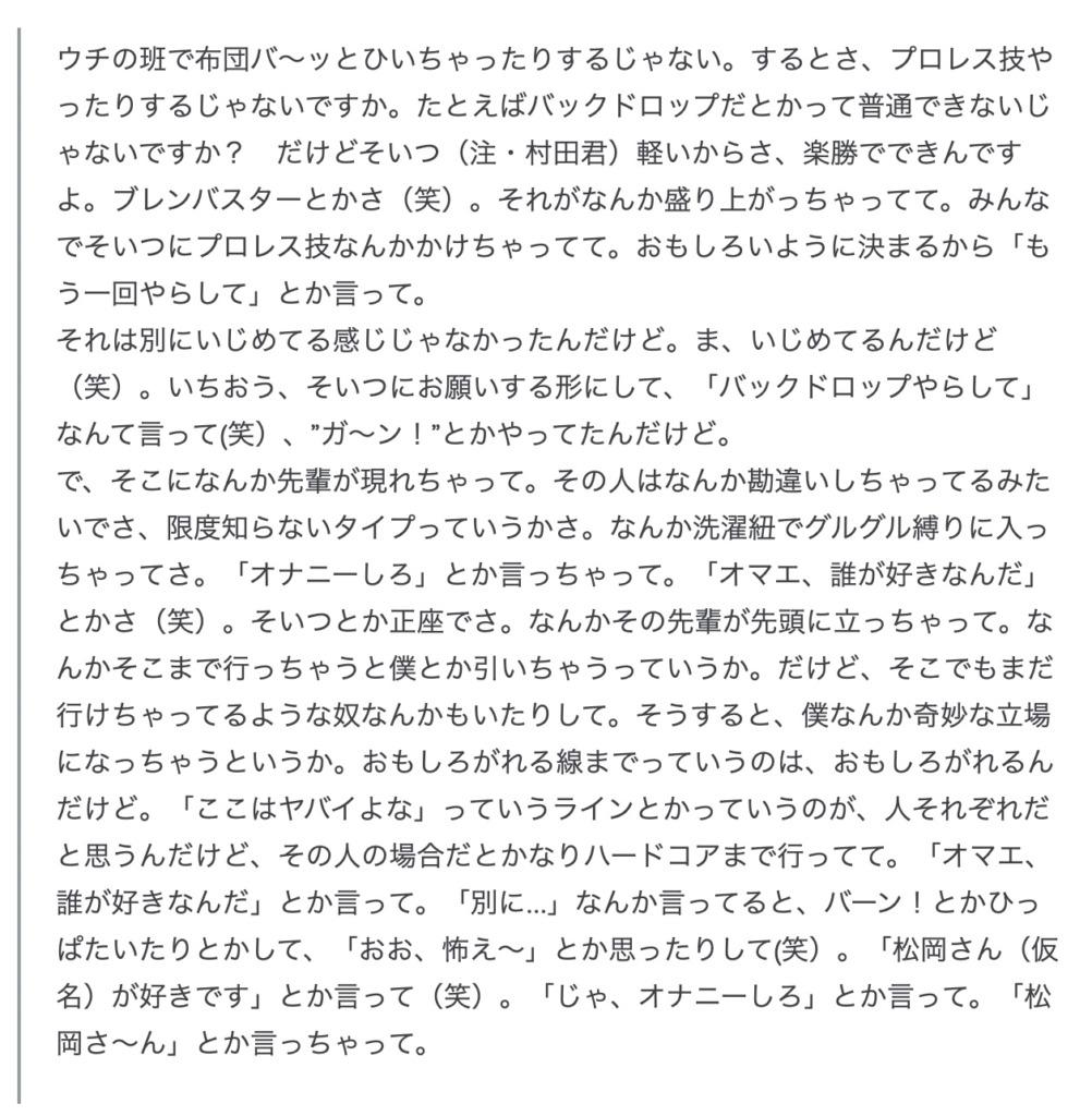 小山田圭吾が行ったいじめ内容④中学時代