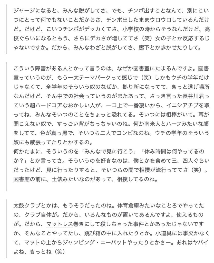 小山田圭吾が行ったいじめ内容⑤高校時代