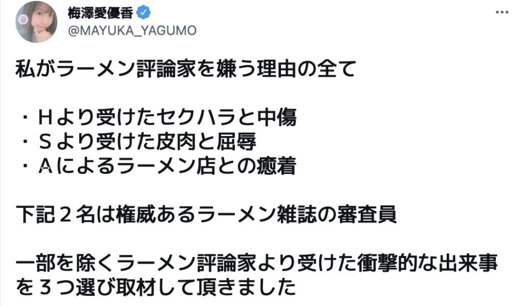梅澤愛優香のツイート