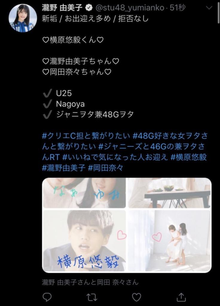 瀧野由美子の誤爆ツイート