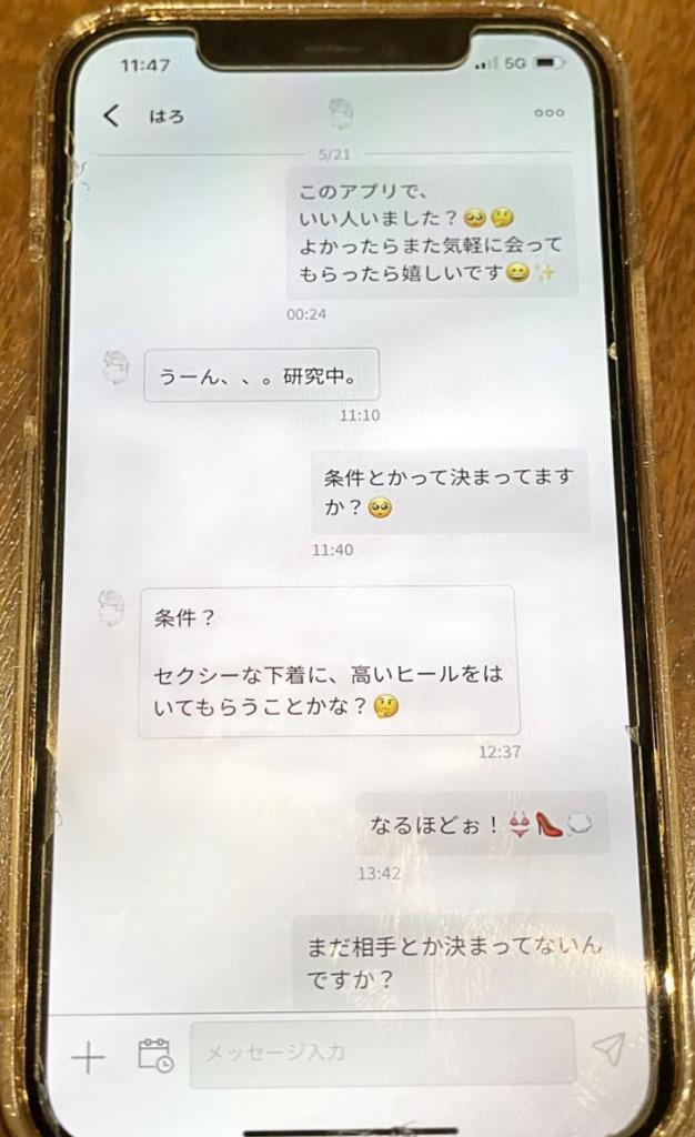 ポルノ新藤晴一のチャット画像