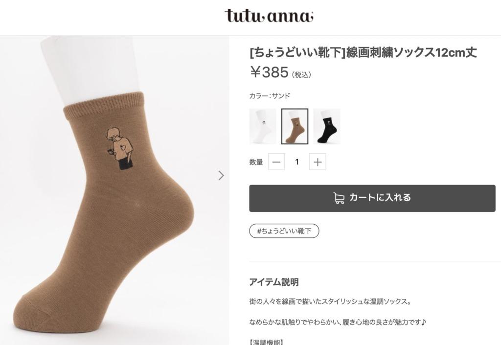 チュチュアンナ靴下商品①