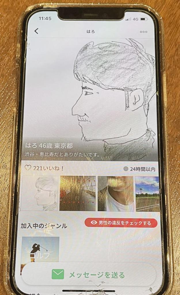 ポルノ新藤晴一のプロフィール画像
