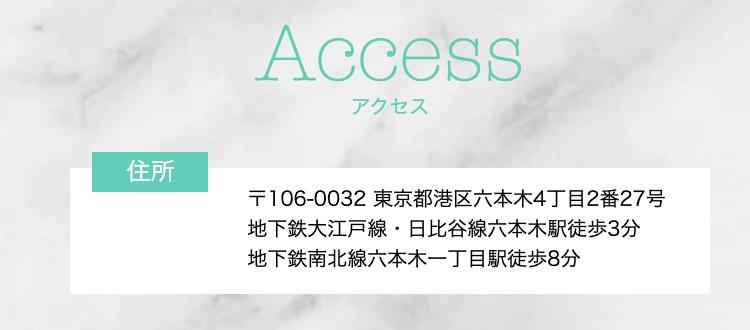 山本裕典のエステ店のアクセス