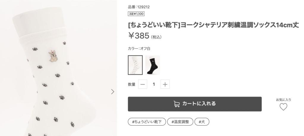 チュチュアンナ靴下商品