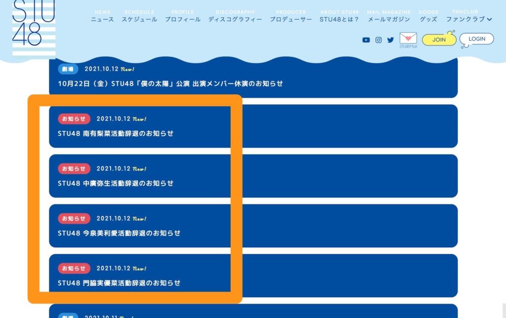 STU48 公式サイト